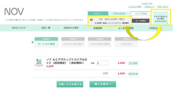 ノブACアクティブ申込方法
